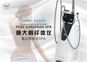 美容院纤体塑形仪器jordishape意大利纤体仪