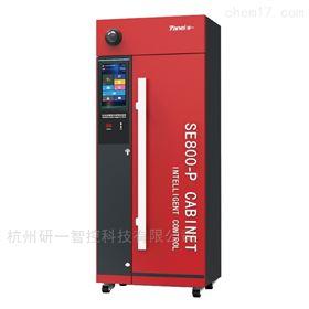 研一SE800-P系列信息化试剂安全柜