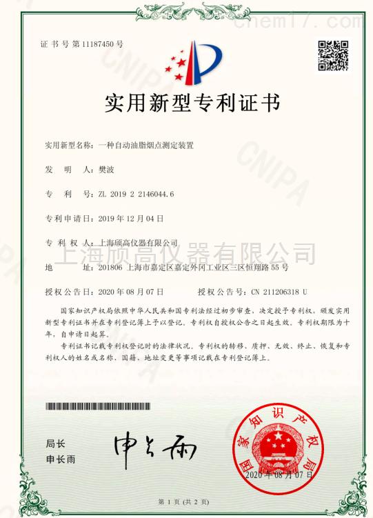 一种自动油脂烟点测定装置(颀高证书)