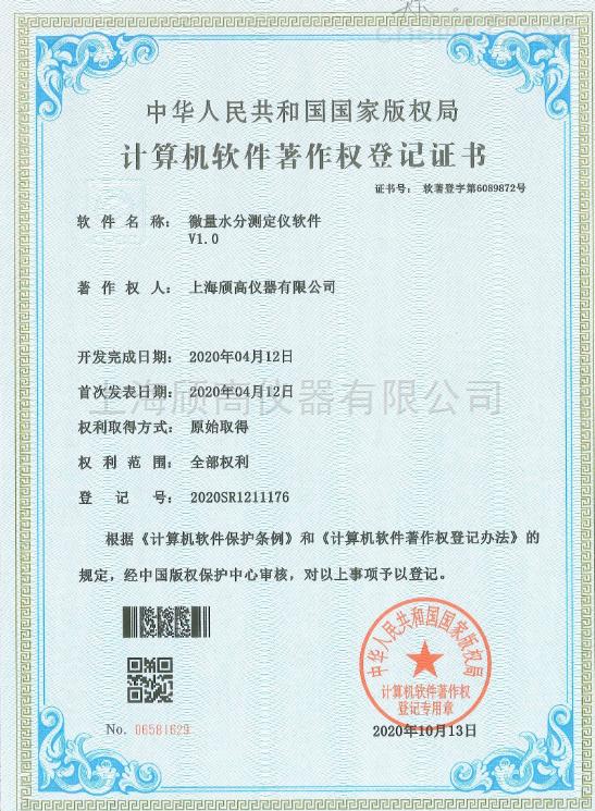 微量水分测定仪器软件(颀高证书)
