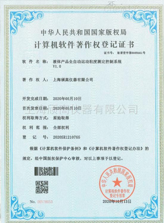 液体产品全自动运动粘度测定控制系统(颀高证书)
