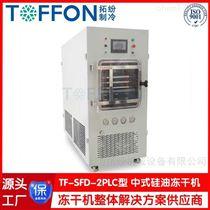 TF-SFD-2普通型中试冷冻干燥机  冻干猫零食设备
