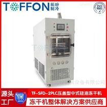 TF-SFD-2压盖型冻干粉机 方舱冻干机 立式真空冷冻干燥机