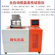 DR-6全自动低温柔度试验仪一体机