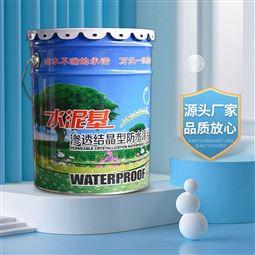 水泥基渗透结晶环保涂料 防水防渗透