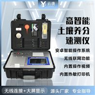 YT-TRX05测土配方施肥仪