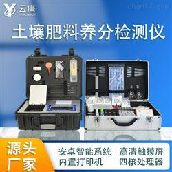 YT-TRX04多参数测土配方施肥仪