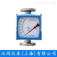 HGL系列卫生型金属管浮子流量计
