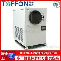 TF-HFD-4小型實驗室冷凍干燥機 食品凍干機