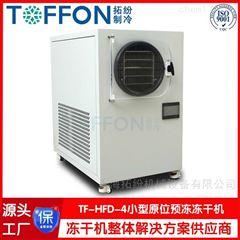 小型实验室冷冻干燥机 食品冻干机