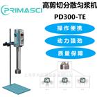 細胞漿化分散勻漿機PD300-TE