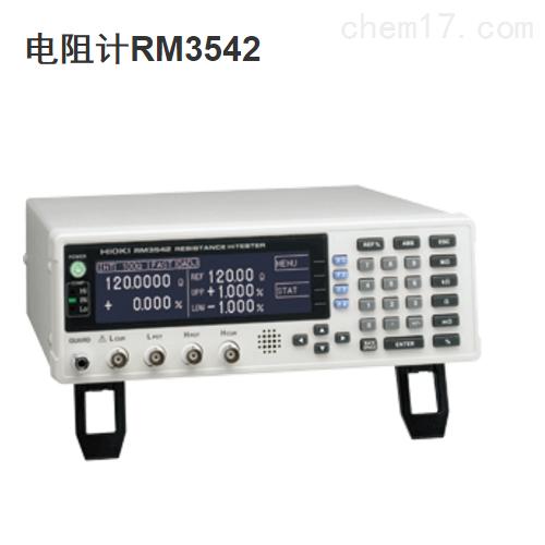电阻计RM3543数显表RM3542日本日置HIOKI
