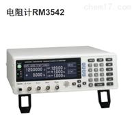 RM3544电阻计RM3543数显表RM3542日本日置HIOKI
