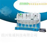 ST106C型智能高氯废水COD消解仪
