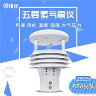 FT-WQX5多要素气象传感器