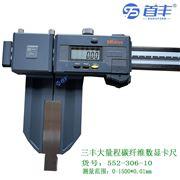三豐552-302-10 防冷卻液碳纖維卡尺