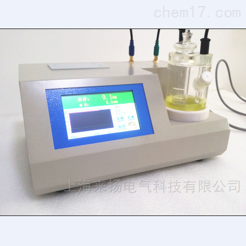 绝缘油微量微水分析仪