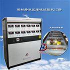 广州管材耐压爆破静液压试验机