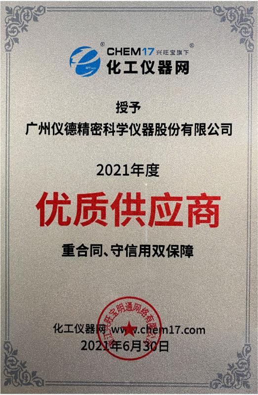 儀德科學榮獲2021年度化工儀器網優質供應商.png