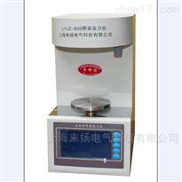LYJZ-600油表张力测试仪