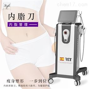RET内脂刀减肥仪厂家