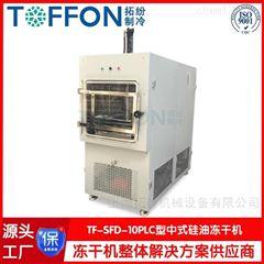 桃子真空冷冻干燥机  冻干制剂设备