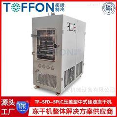中型冷冻干燥机益生菌冻干机