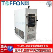 TF-SFD-5普通型方舱中试型冻干设备  饲料食品冻干机