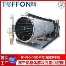 TF-FZG-10生产型水果冷冻干燥机  冻干制剂设备
