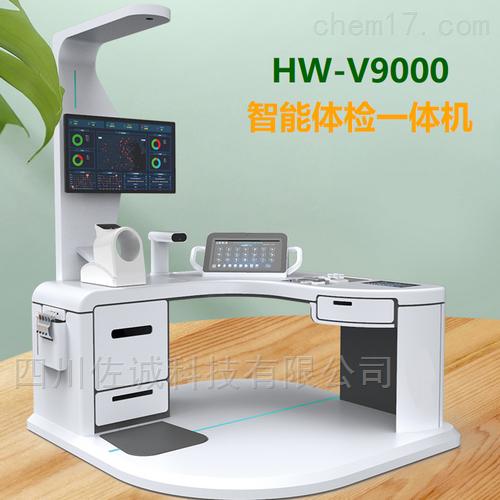 HW-V9000型健康体检一体机