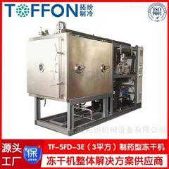 真空冷冻干燥机使用 医药冻干机