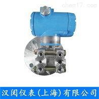 HYK系列隔膜压力变送器厂家