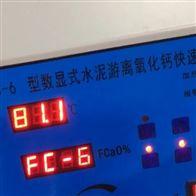 FC-6水泥熟料游离氧化钙fCaO测定仪
