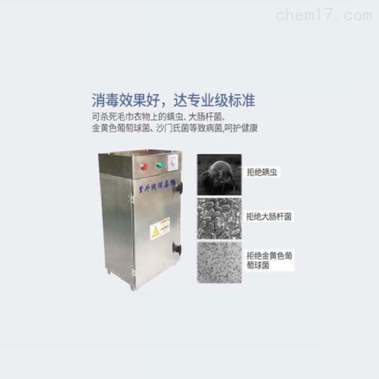 紫外线消毒柜190L  库号:M379353