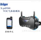 Dräger X-pid9500有机化合物气体检测仪