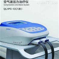 QLIPC-CI型八腔空气波压力治疗仪