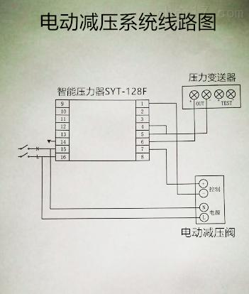 电动减压阀接线图02.png