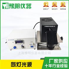 氙燈光源YM-X300DUV