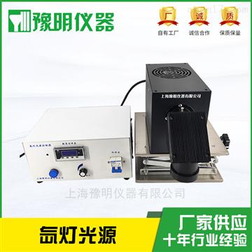 YM-GHX-XE-300實驗室氙燈光源