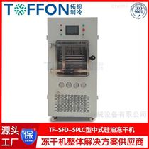 蜂膠凍干機   藥用真空冷凍干燥機