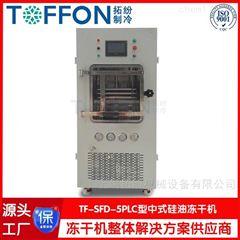 蜂胶冻干机   药用真空冷冻干燥机