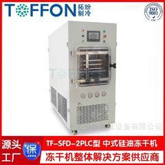 冷冻干燥机设备  纳米材料冻干机