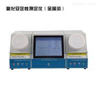 WQY2010ASTM D4742/IP229氧化安定性測定儀