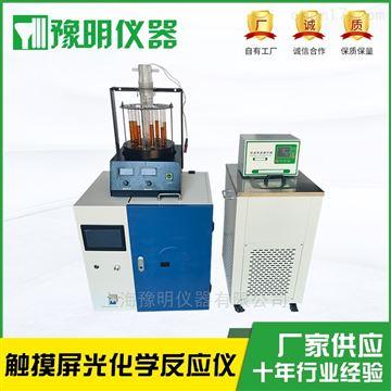 YM-GHX-VZ新款智能光化学反应仪