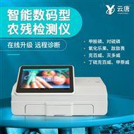 YT-WT-R02智能卡片农残检测仪