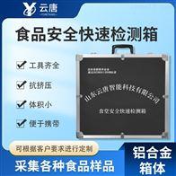 YT-BPX食品理化快检箱