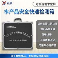 YT-SCP水产品安全快速检测箱