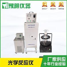 光化学反应仪YM-GHX-V