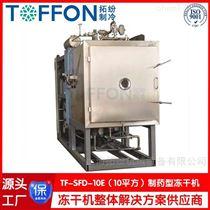 TF-TF-SFD-10E化妆品冻干机  药品冷冻干燥机