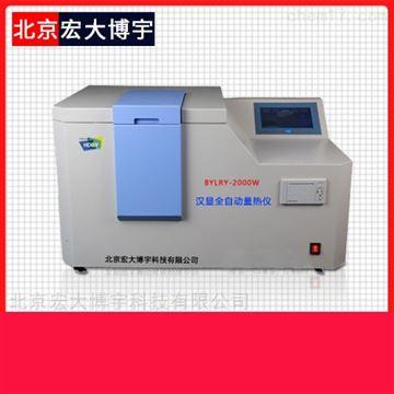 BYLRY-2000W全自动量热仪_煤炭热值机氧弹生产厂家